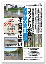 2010-0211mizukake.jpg
