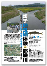 2011-0813tokigawa.jpg