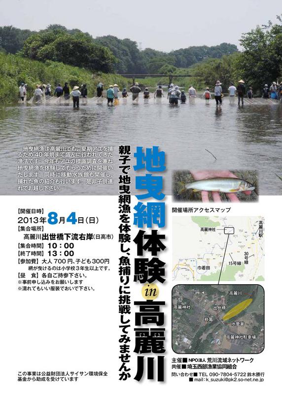 2013-0804komagawa.jpg