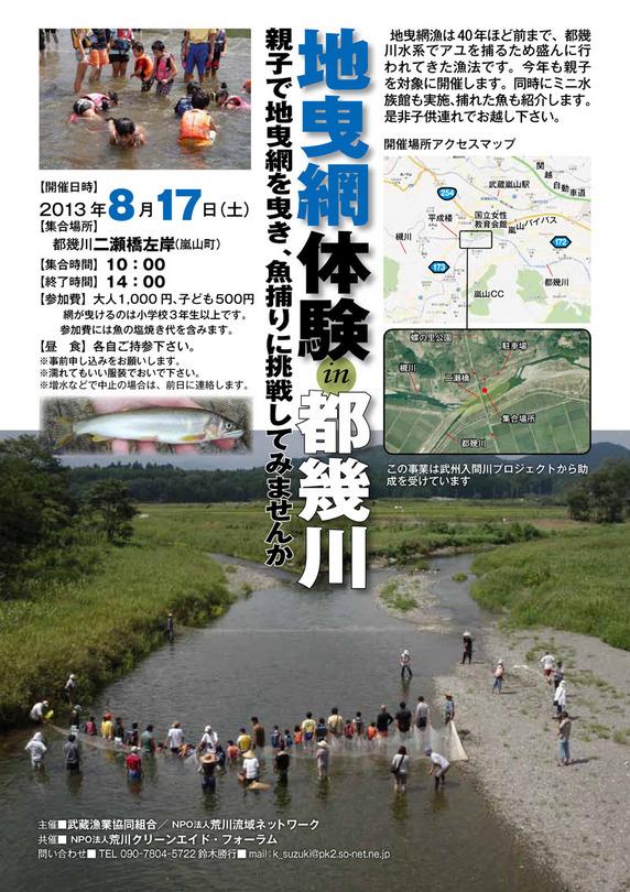 2013-0817tokigawa02.jpg
