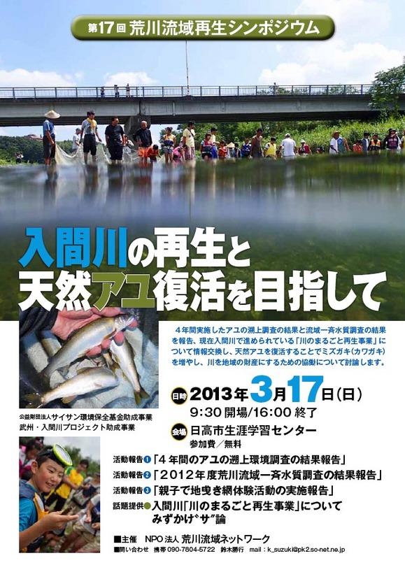 2013_0317arakawaryuiki.jpg