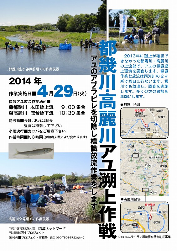 ss-2014-0429-tokigawa-komagawa.jpg
