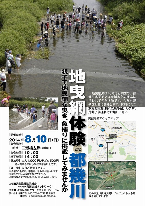 ss-2014-0810tokigawa.jpg