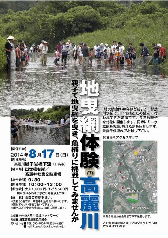 ss-2014-0817komagawa.jpg