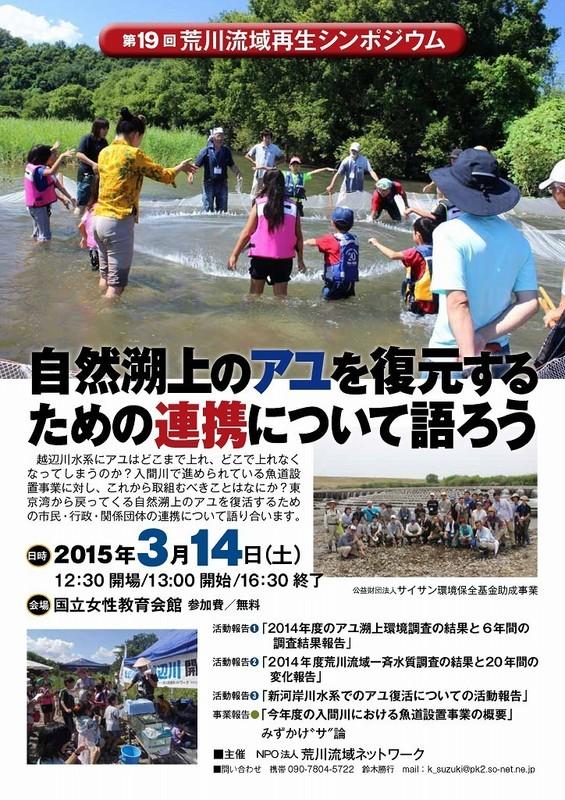 ss-2015-0314mizukakesaron_1.jpg