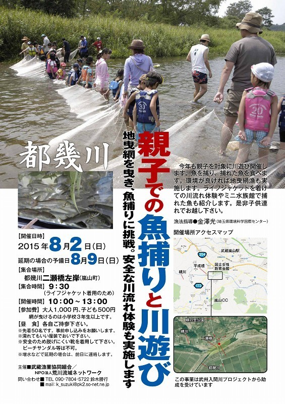 ss-2015-0802tokigawa-jibikiami.jpg