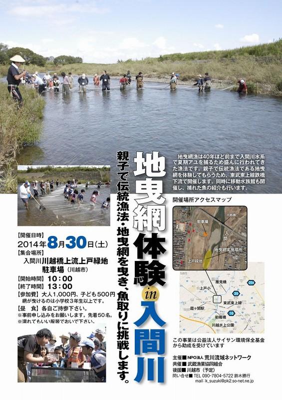 ss-2014-0830irumagawa.jpg