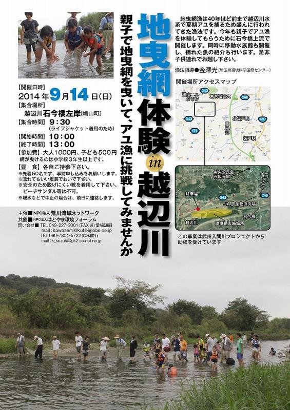 ss-2014-0914oppegawa.jpg